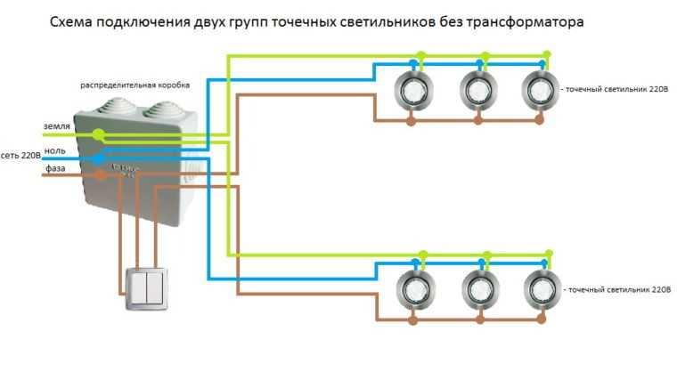 Параллельное подключение светильников к сети 220В