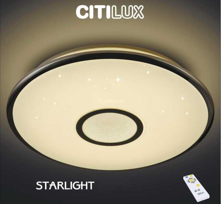 Потолочный LED-светильник Citilux с пультом управления