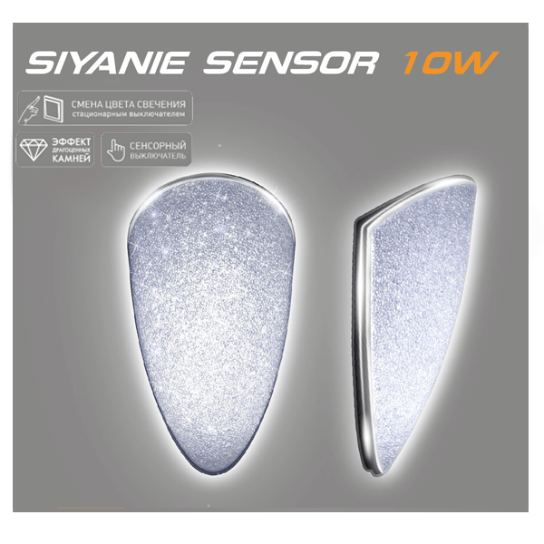 Управляемый LED-осветитель, бра SIYANIE SENSOR 10W V-232-ON/OFF-CRYSTAL-220-IP44